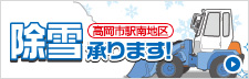 除雪承ります(高岡駅南地区)