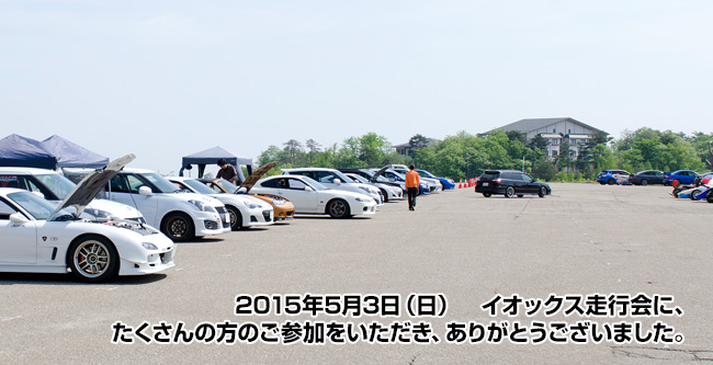 PROJECT K 走行会 参加車